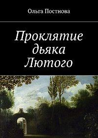 Ольга Постнова -Проклятие дьяка Лютого