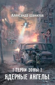 Александр Шакилов -Ядерные ангелы