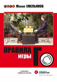Михаил Емельянов -Правила игры Го