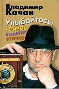 Владимир Качан - Улыбайтесь, сейчас вылетит птичка