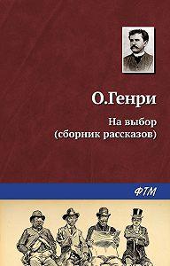 О. Генри -На выбор (сборник)