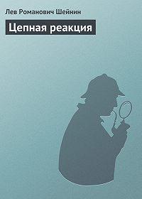 Лев Шейнин - Цепная реакция