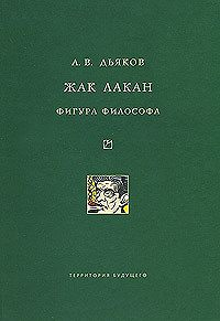 А. В. Дьяков -Жак Лакан. Фигура философа