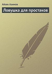 Айзек Азимов - Ловушка для простаков