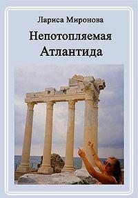 Лариса Миронова -Непотопляемая Атлантида