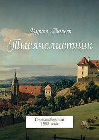 Мурат Тюлеев - Тысячелистник. Стихотворения 1993года
