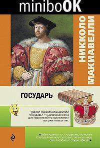 Никколо Макиавелли -Государь