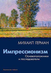 Михаил Герман -Импрессионизм. Основоположники и последователи