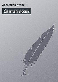 Александр Куприн -Святая ложь