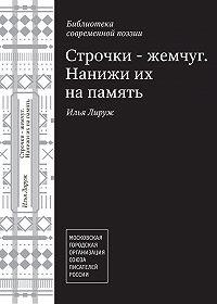 Илья Лируж - Строчки – жемчуг. Нанижи их на память