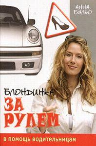 Анна Бялко -Блондинка за рулем