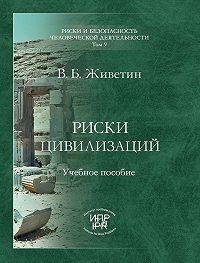Владимир Живетин - Риски цивилизаций