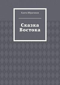 Канта Ибрагимов -Сказка Востока