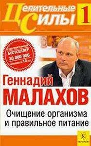 Геннадий Малахов -Очищение организма и правильное питание