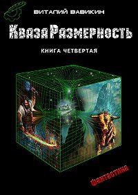 Виталий Вавикин - КвазаРазмерность. Книга 4