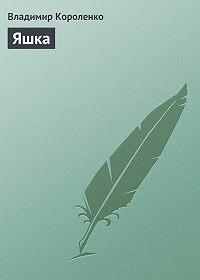 Владимир Короленко - Яшка