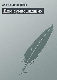 Александр Воейков -Дом сумасшедших