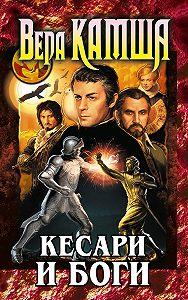 Вера Камша -Кесари и боги (сборник)