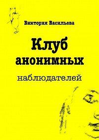 Виктория Васильева - Клуб анонимных наблюдателей