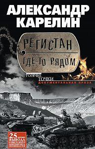 Александр Карелин -Регистан где-то рядом (сборник)