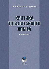Сергей Павлович Щавелёв -Критика тоталитарного опыта