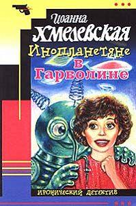 Иоанна Хмелевская -Инопланетяне в Гарволине