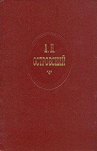 Александр Островский - За чем пойдешь, то и найдешь (Женитьба Бальзаминова)