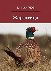 В. Жиглов - Жар-птица