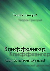 Григорий Уваров -Клиффхэнгер. Фантастический детектив
