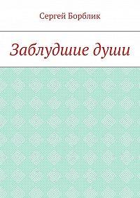 Сергей Борблик -Заблудшиедуши