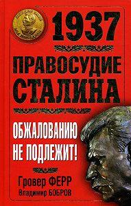 Владимир Бобров -1937. Правосудие Сталина. Обжалованию не подлежит!
