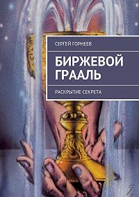 Сергей Горнеев - Биржевой Грааль
