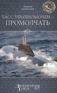 Николай Николаевич Николаев - ТАСС уполномочен… промолчать