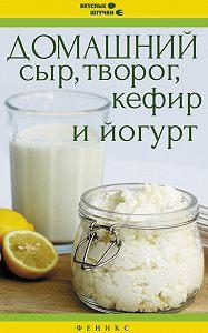 Мила Солнечная -Домашний сыр, творог, кефир и йогурт