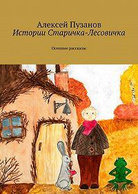 Алексей Пузанов -Истории Старичка-Лесовичка. Осенние рассказы