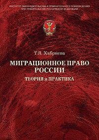 Талия Хабриева -Миграционное право России. Теория и практика