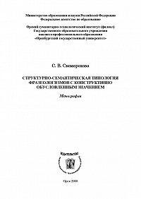 Светлана Скоморохова -Структурно-семантическая типология фразеологизмов с конструктивно обусловленным значением