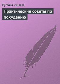 Руслана Суняева -Практические советы по похудению
