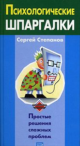 Сергей Степанов -Психологические шпаргалки