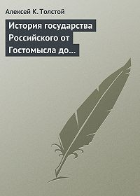 Алексей Константинович Толстой -История государства Российского от Гостомысла до Тимашева
