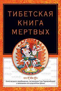Роберт Турман -Тибетская книга мертвых