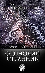 Амир Сайфуллин -Одинокий странник