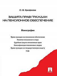 Оксана Ерофеева -Защита прав граждан на пенсионное обеспечение