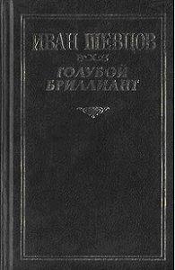 Иван Шевцов -Голубой бриллиант