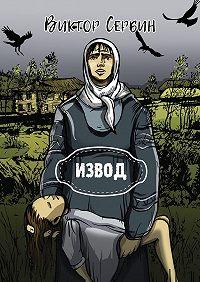 Виктор Сербин -Извод