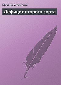 Михаил Успенский - Дефицит второго сорта