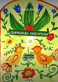 Галина Долгая -Димкины акварели. Повесть
