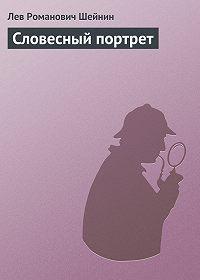 Лев Шейнин -Словесный портрет