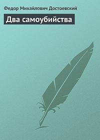 Федор Достоевский -Два самоубийства