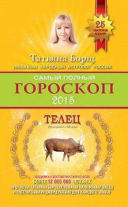 Татьяна Борщ -Самый полный гороскоп. Прогноз на 2015 год. Телец